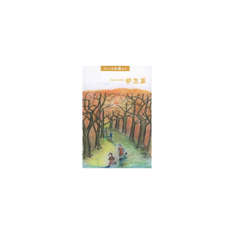 【RT5】英汉对照心灵阅读(励志篇) 王亚男译 外文出版社 9787119037455 亲,全新正版图书,欢迎购买哦!