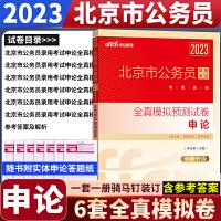中公2021北京市公务员考试用书 全真模拟预测试卷申论 北京省考公务员考试题库申论模拟预测试卷