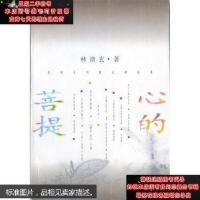 【二手旧书9成新】心的菩提:菩提系列散文精选集9787801145512