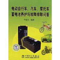 【旧书二手书9成新】电动自行车、汽车、摩托车蓄电池养护与故障排除问答 华道生 9787508378213 中国电力出版