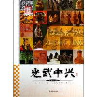 封面有磨痕-HS-图说历史丰碑:光武中兴 李默 9787807666844 广东旅游出版社 知礼图书专营店