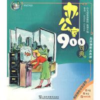 办公室900句典(英语900句典丛书)(附光盘)