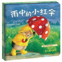 暖房子经典绘本系列・第二辑・友爱篇(套装共6册)