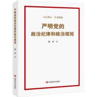 严明党的政治纪律和政治规矩(根据新修订的《中国*纪律处分条例》,新时代政治纪律和政治规矩建设的成就和特点+案例阐释)