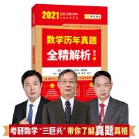 2021考研数学 2021 李永乐・王式安考研数学历年真题全精解析(数三) 金榜图书