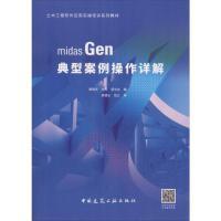 midas Gen典型案例操作详解 中国建筑工业出版社