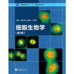 细胞生物学(第4版) 翟中和王喜忠丁明孝 高等教育出版社