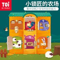 TOI蒙氏教具小锁匠的农场宝宝儿童早教益智玩具钥匙开锁箱2-3-4岁