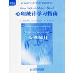 【旧书二手书9成新】心理统计学习指南(双语版) (美)戴维・皮滕杰(Daivd,J.Pittenger) ,林丰勋 注
