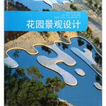 花园景观设计 [法] 苏菲・巴尔波,王美文,[美] 薛帕尔德,邵雪梅 9787559105400 辽宁科学技术出版社威