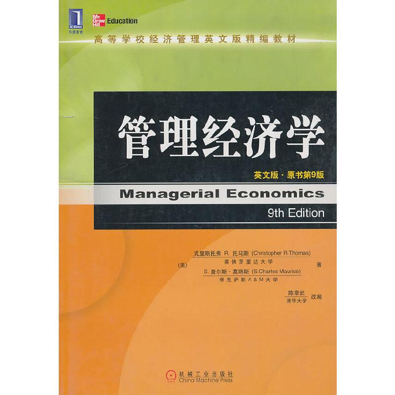 管理经济学(英文版·原书第9版)