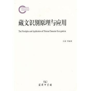 藏文识别原理与应用
