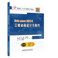 3ds max 2014三维动画设计与制作(高职)
