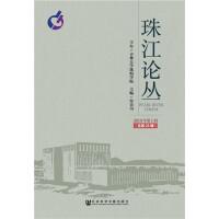 珠江论丛(2019年第1辑,总第23辑)