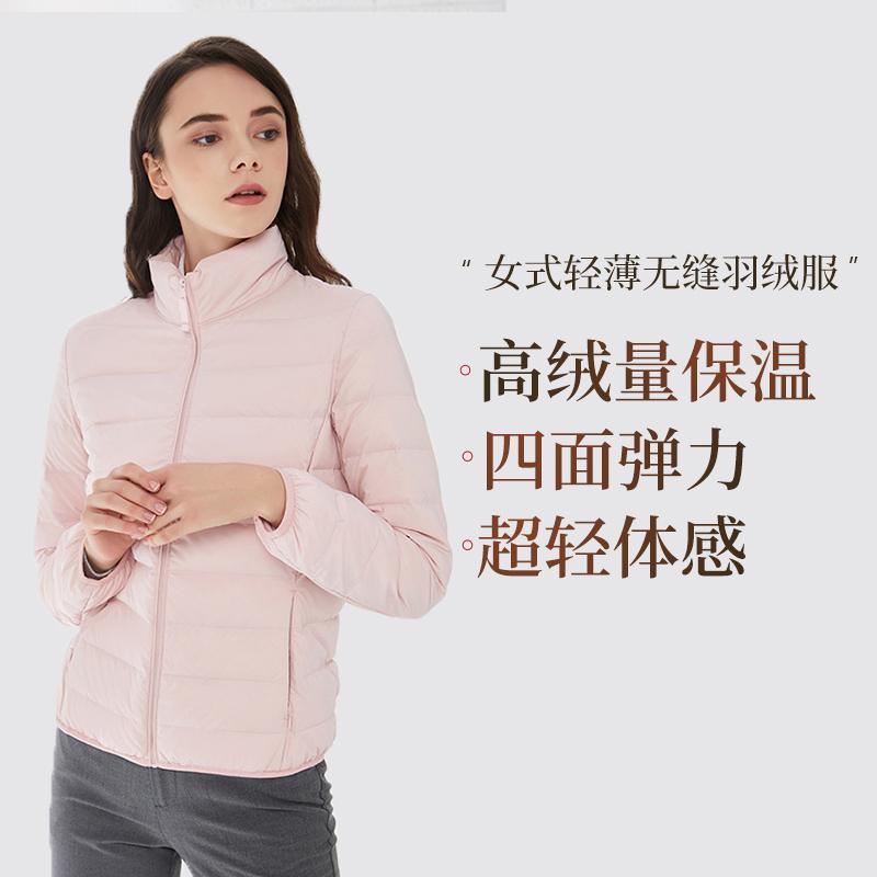 网易严选 2018冬日必备 新款 女式轻薄无缝羽绒服 时令款全身无缝防钻绒,温暖自始至终