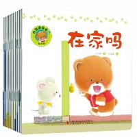 好习惯绘本第二辑 全10册 0-3-6岁小熊宝宝绘本 好习惯养成系列 儿童教养读物 儿童认知绘本图画书 幼儿早教启蒙