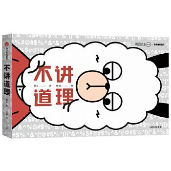 不讲道理 人气漫画网易王三三幽默出品 用幽默解构严肃,用多元消除偏见 我们什么都讲,但是,从不讲道理哦