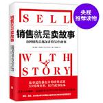 【二手旧书8成新】销售就是卖故事 【美】保罗・史密斯(Paul Smith)著 任海英 9787559603890 北