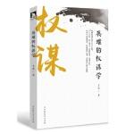 英雄的权谋学 王浩一 北京时代华文书局【新华书店 正版图书】