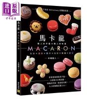 【中商原版】马卡龙MACARON 港台原版 本桥雅人 邦联文化