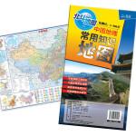 中国地理常用知识地图(2014版)