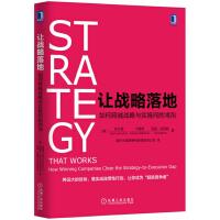 让战略落地:如何跨越战略与实施间的鸿沟(团购,请致电400-106-6666转6)