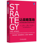 让战略落地:如何跨越战略与实施间的鸿沟
