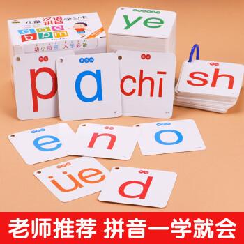 儿童汉语拼音学习卡 0-3-6岁学龄前儿童全脑记忆认字 幼儿早教启蒙 幼儿园教材拼音有图识字卡 看图识字翻翻书撕不烂早教书