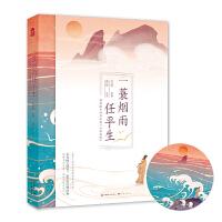 一蓑烟雨任平生:蒋勋眼中的苏东坡与《寒食帖》