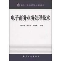 【RTZ】电子商务业务处理技术 赵守香,等 航空工业出版社 9787802430792