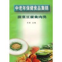 【二手旧书9成新】中老年保健食品集锦:蔬菜豆腐禽肉类祁澜9787801273581经济日报出版社