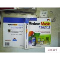 【二手旧书8成新】Windows Mobile手机应用开发