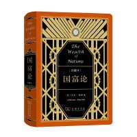 国富论(中华人民共和国成立70周年珍藏本)
