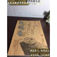 【二手旧书9成新】铁观音 /林治、蔡建明 中国商业出版社