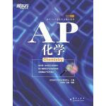 AP化学(国内第一本中英文结合的AP化学教材,AP考试高分必备)--新东方大愚英语学习丛书