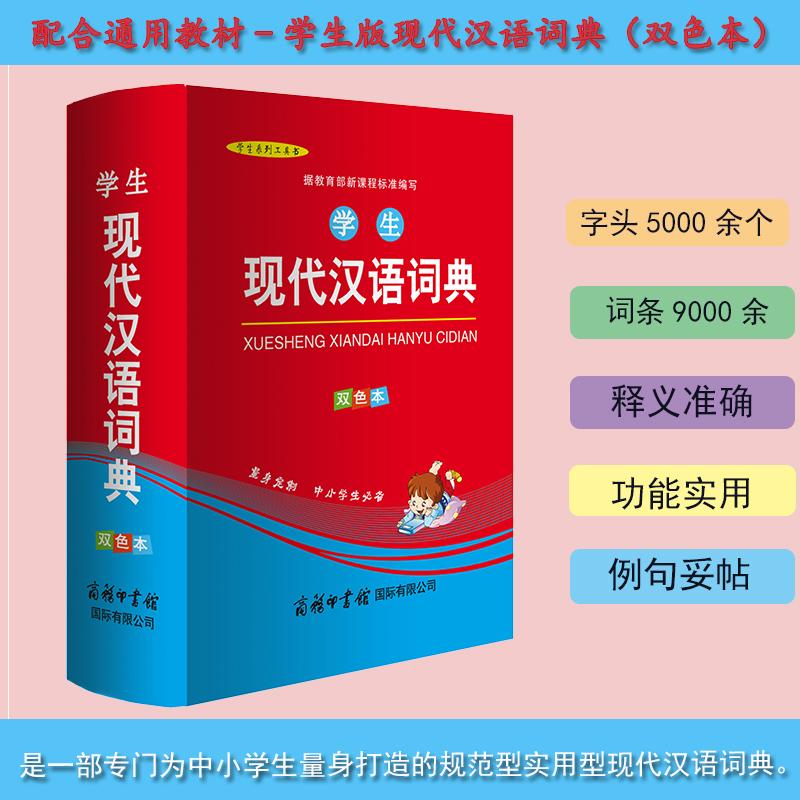 学生现代汉语词典(双色本) 部专门为中小学生量身打造的规范型、实用型现代汉语词典。收录字头5000余个,词条9000余条。设有注音、释义、例证、近义词、反义词、注意、知识框、插图等功能项。