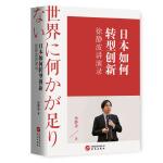 """日本如何转型创新―徐静波讲演录(喜马拉雅""""静说日本""""主播解读日本发展之道)"""