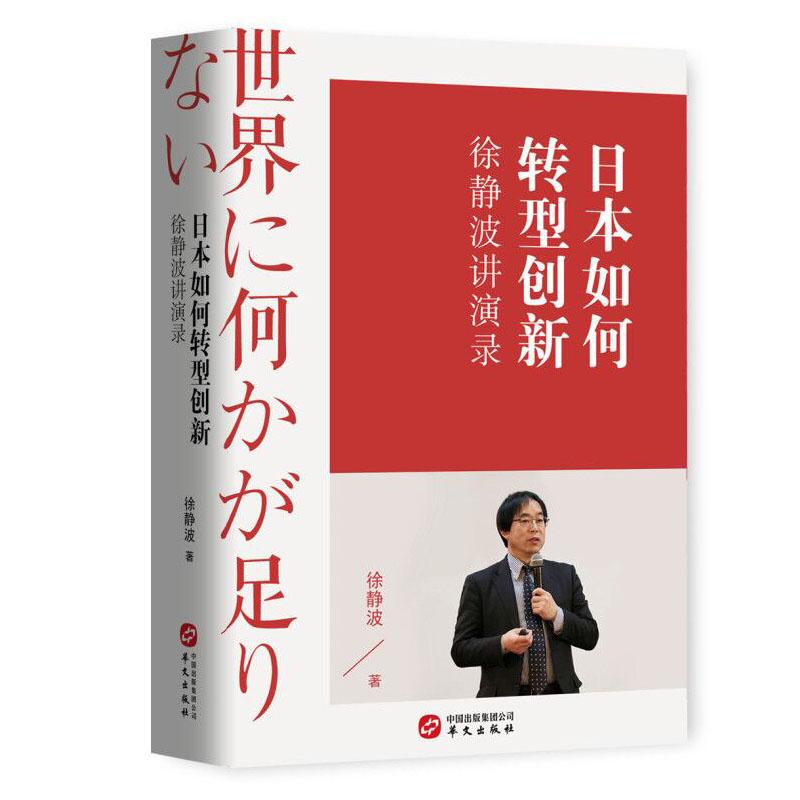 徐静波讲演录日本如何转型创新