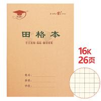 金儿博士 16K田格本(5本装)学生本 小学生练习本 课业本 作业本 本子 当当自营