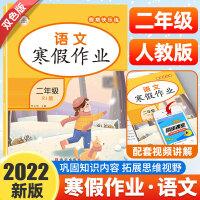 暑假作业二年级语文人教版2019新版