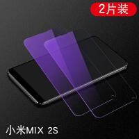 小米mix2s手机钢化膜抗蓝光全屏覆盖mi mlx2s屏幕贴膜屏保保护膜 小米mix2s-【2片装蓝光】 全屏透明