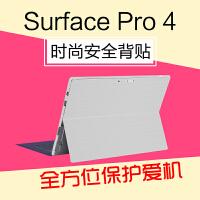 微软pro surface3背膜贴纸pro4/5贴膜平板电脑pro6贴膜全机身外壳侧膜 surface PRO4背膜侧