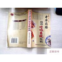 【二手旧书9成新】中华药膳防治呼吸系统疾病