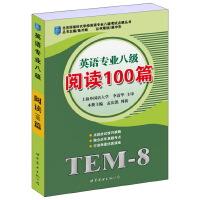 英语专业八级――阅读100篇  北京环球时代学校英语专业八级考试点睛丛书