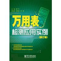 万用表检测应用实例(修订版)