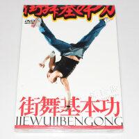 街舞基本功自学初级基础入门动作讲解教学视频教程光盘dvd光碟片