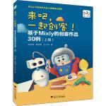 来吧,一起创客!基于MIXLY的创客作品30例 上册 刘金鹏,裘炯涛,王小华 著