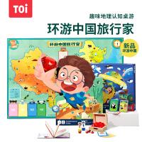 TOI环游世界探险家儿童益智桌面游戏玩具男女孩亲子互动5-6-7-8岁