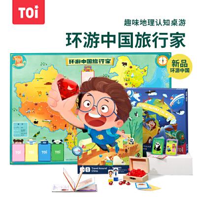 TOI环游世界探险家儿童益智桌面游戏玩具男女孩亲子互动5-6-7-8岁 丰富有趣的地理、人文百科知识