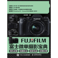 富士微单摄影宝典:相机设置+拍摄技法+场景实战+后期处理